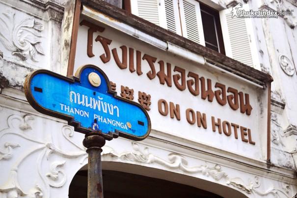 ออนออน โรงแรมที่เก่าที่สุดบนเกาะภูเก็ต