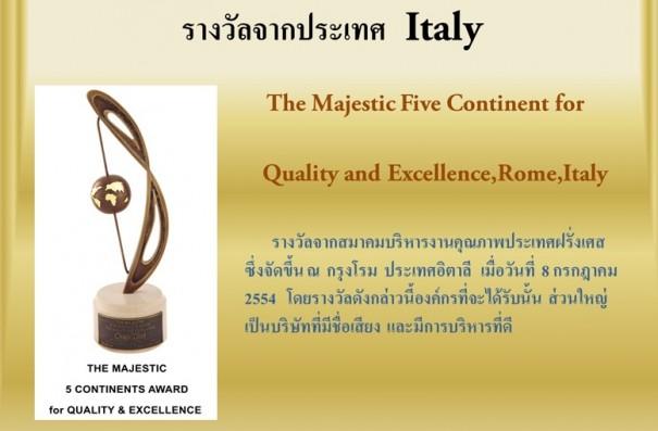 """โดกุดามิ ไดรับรางวัล """"2011 Majestic Five Continents Award for Quality and Excellence"""""""