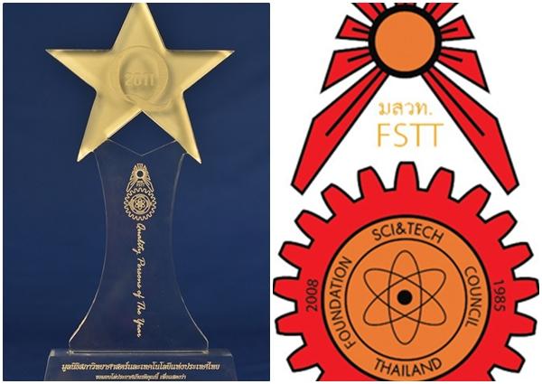 ผู้ก่อตั้งโดกุดามิ ได้รับรางวัลบุคคลคุณภาพแห่งปี 2011 โดย มสวท.