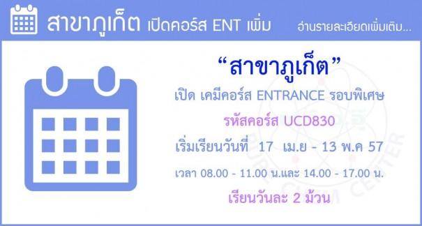 กูรูเคมีอันดับหนึ่งของเมืองไทย แห่งสถาบันกวดวิชาวรรณสรณ์