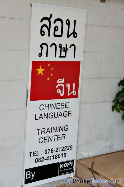 ภาษากับอนาคตของไทยในอาเซียน