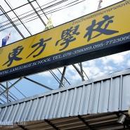โรงเรียนสอนภาษาจีนตงฟัง (Oriental Language School)