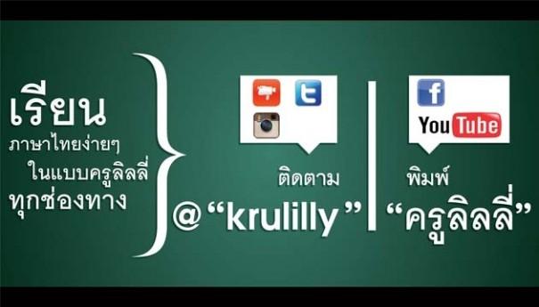 ภาษาไทยครูลิลลี่ ที่สถาบันกวดวิชาเจี๋ยพลัส