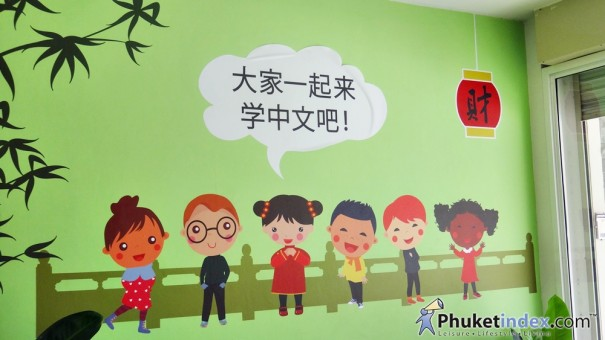 โรงเรียนสอนภาษาจีนโตมา ภูเก็ต