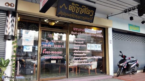 ดนตรีไทยตักกศิล ภูเก็ต