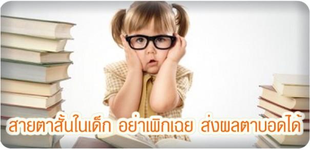 สายตาสั้นในเด็ก อย่าเพิกเฉย !!!