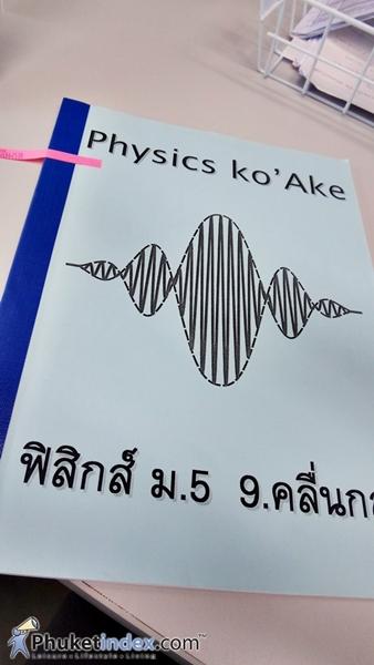 ฟิสิกส์โกเอก