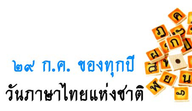 วันภาษาไทยแห่งชาติ