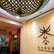 ร้านอาหารญี่ปุ่นสุดหรู : คาบูกิ เจแปนนีส คูซีน เธียเตอร์