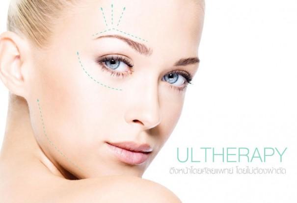 Ultherapy นวัตกรรมกระชากวัย โดยไม่ต้องผ่าตัด