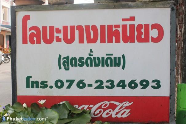 โลบะบางเหนียวร้านชื่อดังของเมืองภูเก็ต