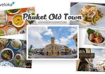 'ภูเก็ต Old Town' เมืองนี้มีแต่ของอร่อย!