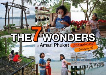 The 7 Wonders at Amari Phuket – เจ็ดสิ่งมหัศจรรย์ วันเดย์พาส