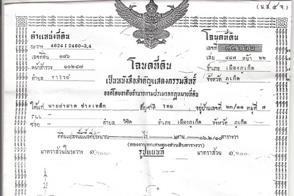 Thai Land Title Deeds – What You Should Know