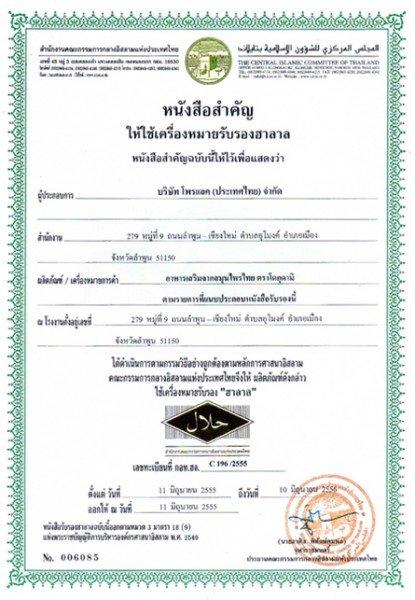 Dokudami Licences