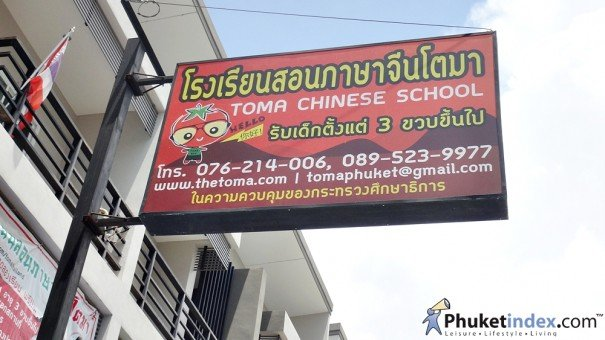Toma Education Phuket – Chinese Language School